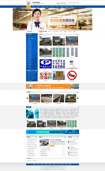交通设施行业营销型网站建设